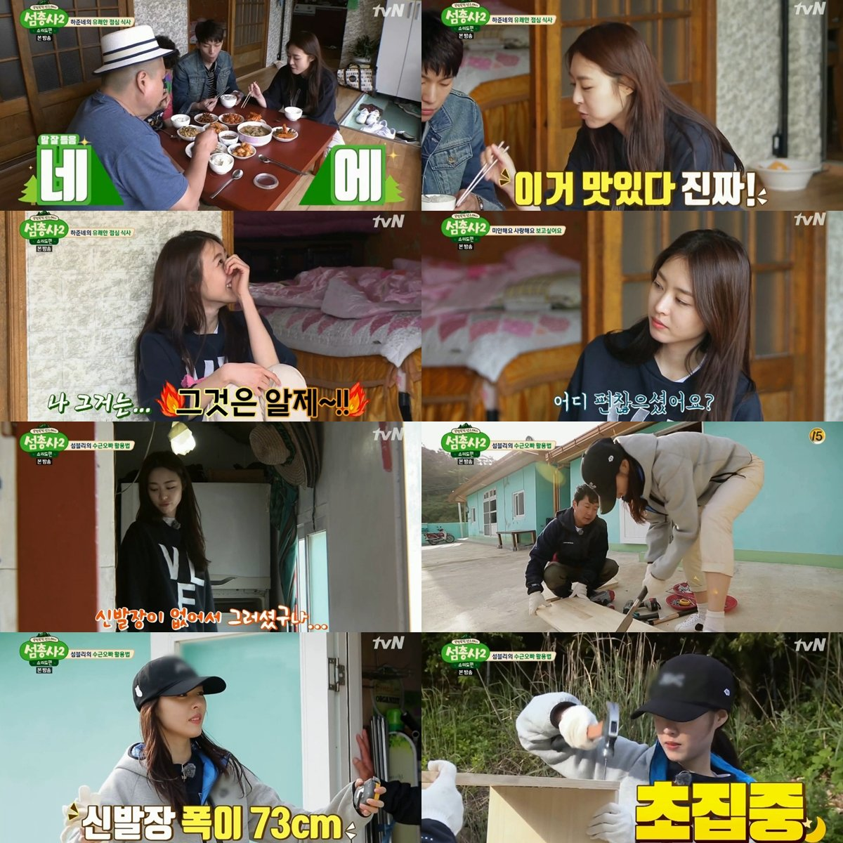 Lee Yeon Hee proved that she is a hard worker on her reality show 'SumChongSa2'!  📺'섬총사2' ('SumChongSa2') : Every Monday at 11PM KST via Olive & tvN channel   #이연희#LeeYeonHee