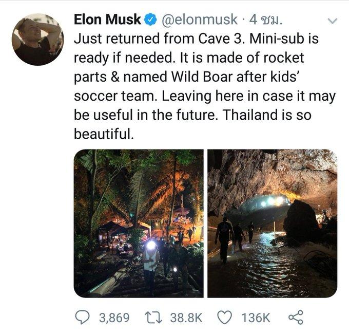 Elon Musk ทวิต บอกเพิ่งออกจาก #ถ้ำหลวง ฝาก Mini-Sub ไว้เผื่อต้องใช้เป็นประโยชน์ และบอกประเทศไทยสวยงาม MARK Zuckerberg ชื่นชมและแสดงความยินดี ต่อ Thai Navy Zeal ทางfanpage ของ @thaiNavyZeal Photo