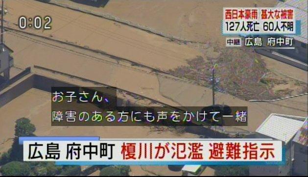 画像,NHK正午ニュース。広島府中町の榎川が氾濫し、避難指示。川の近くにいる人は直ちに高い所に避難してください、周りのお子さん、お年寄り、障碍のある方にも声をかけて一…