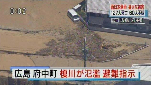 画像,NHK正午ニュース。広島県府中町の榎川が氾濫し、緊急の避難指示(府中町榎川周辺。府中小学校区・北小学校区)。直ちに避難してください、と。榎川近くには幼稚園もあり…