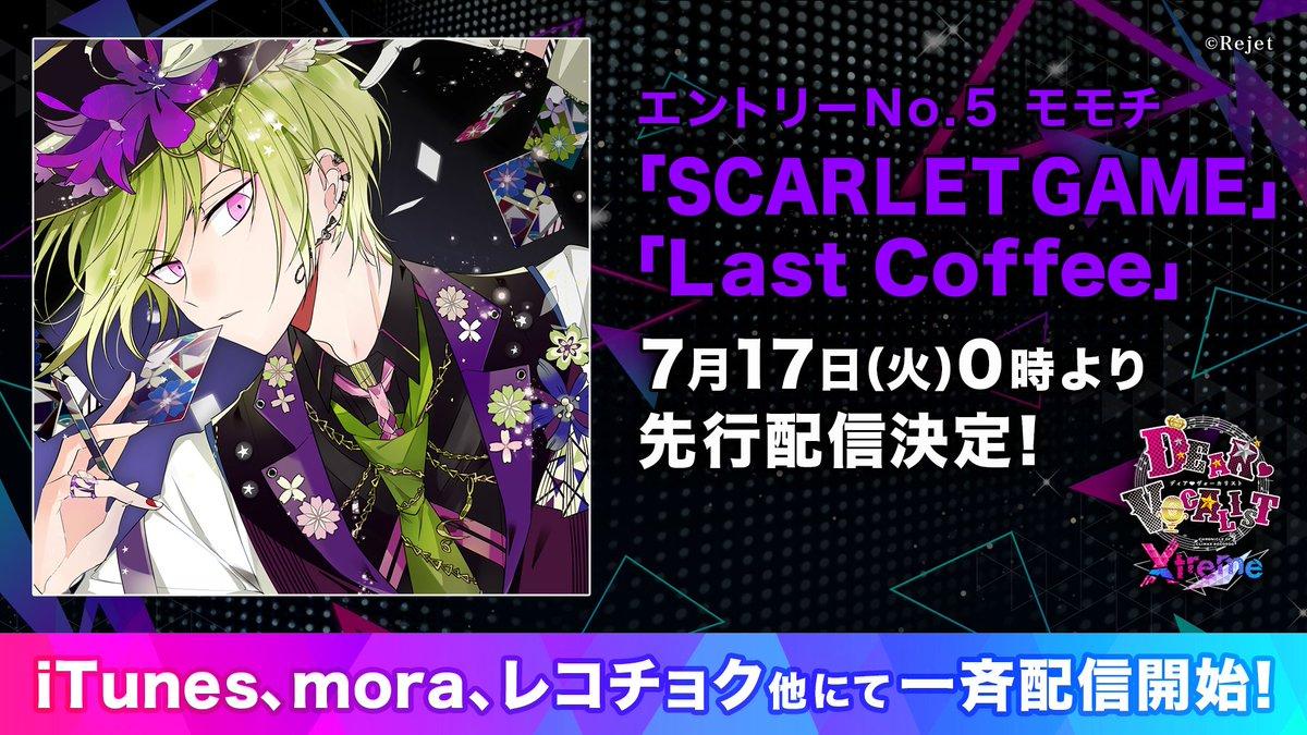 ★CR電撃告知\パート1!/  Veronica NEW SINGLE💜 『SCARLET GAME』 『Last Coffee』  7月17日(火)0時より iTunes、mora、レコチョク他にて先行配信決定! #ディアヴォ