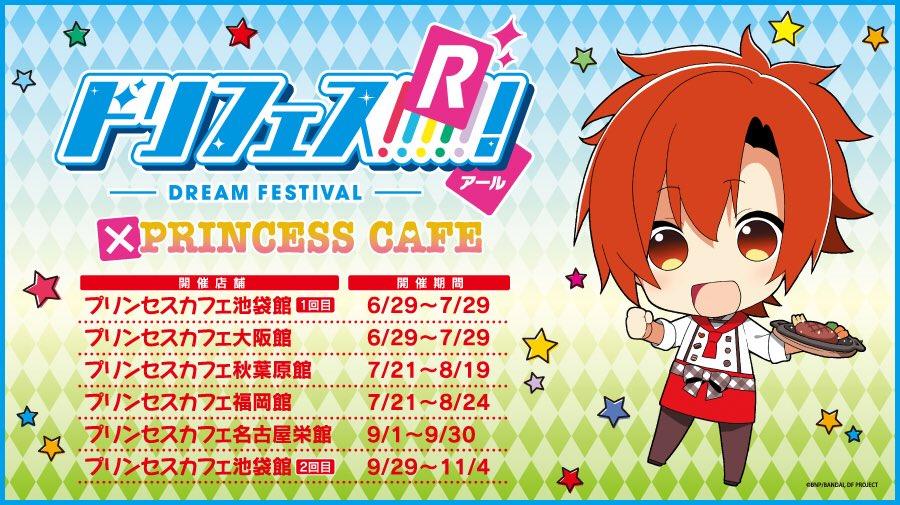 【プリンセスカフェ】 現在池袋、大阪で開催中のプリンセスカフェコラボにつきまして、「秋葉原、福岡、名古屋栄、池袋(2回目)」での開催日程が決定しました! 店舗ごとの開催期間は画像をご覧ください。 #dfes