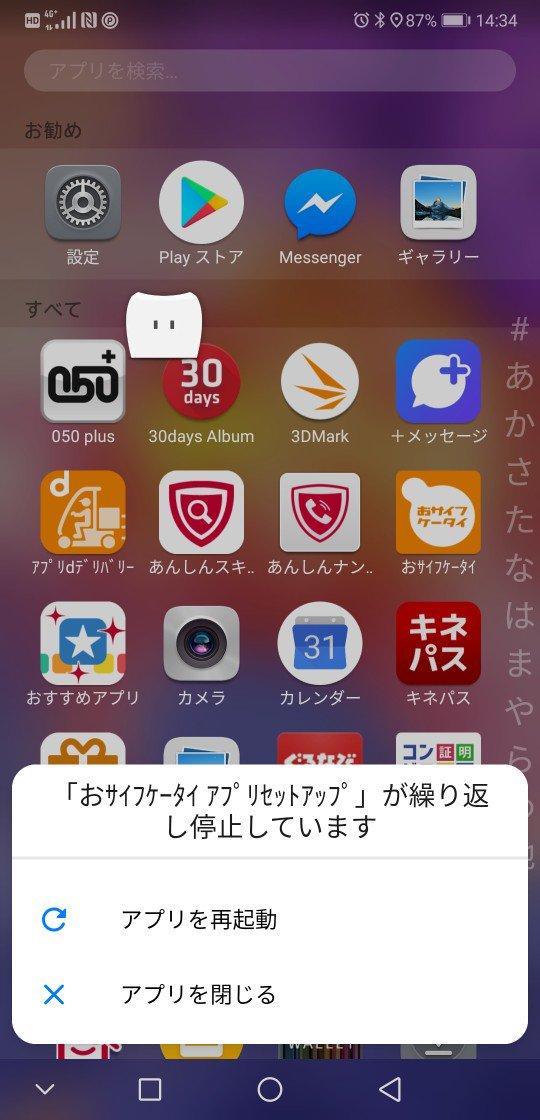 セットアップ アプリ お サイフケータイ