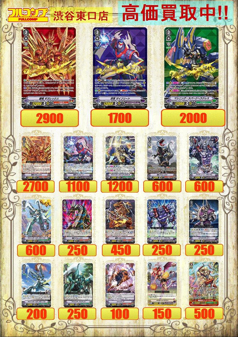 カードファイト!! ヴァンガード エクストラブースター第1弾 The Destructive Roar VG-V-EB01に関する画像12