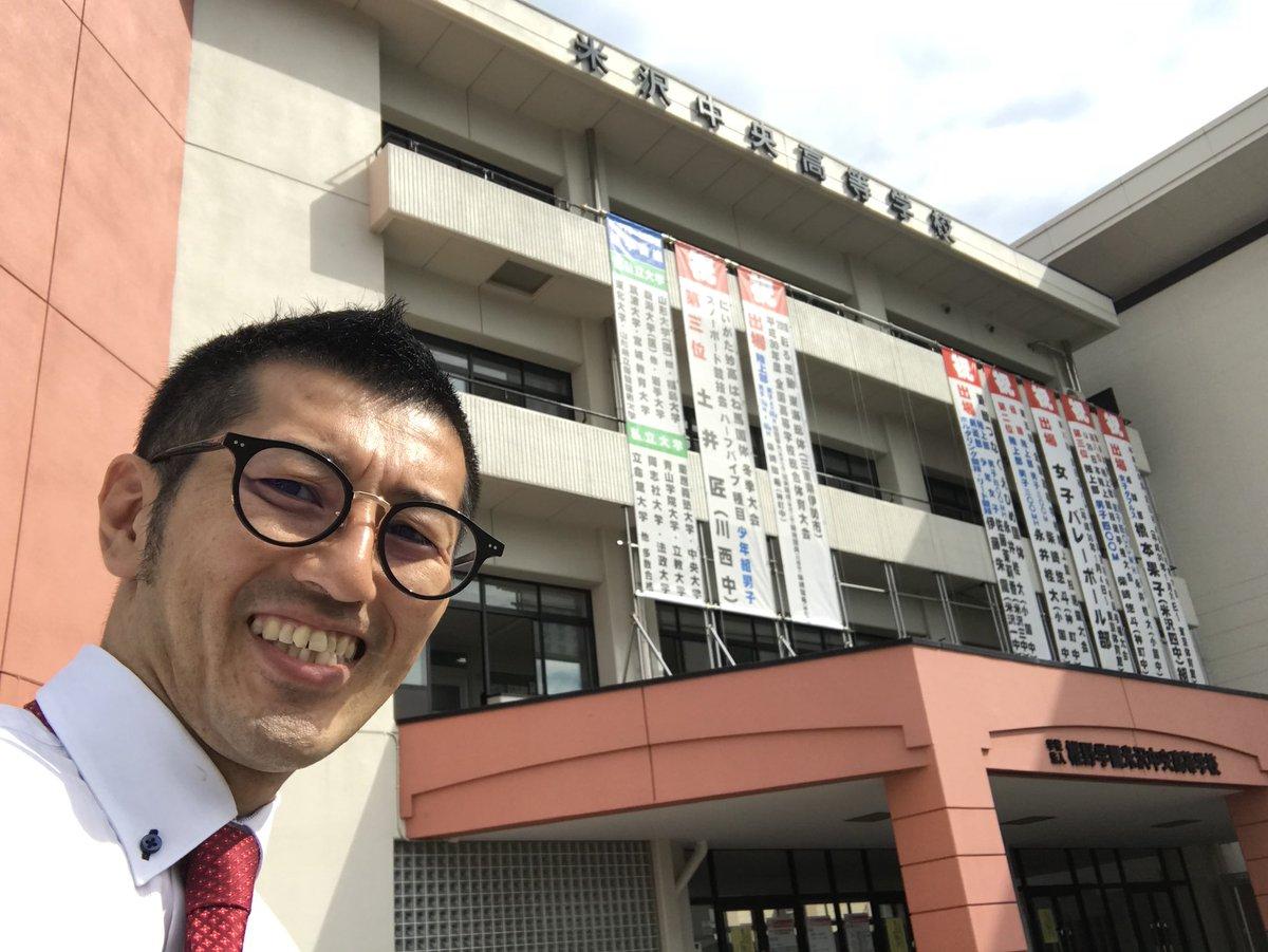 米沢中央高校 hashtag on Twitte...