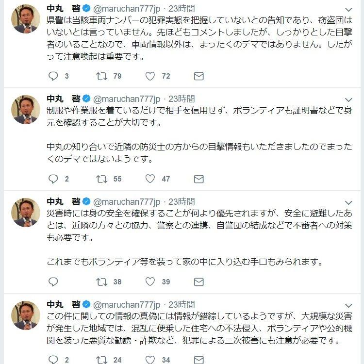 "K太郎 on Twitter: ""「自警団の..."