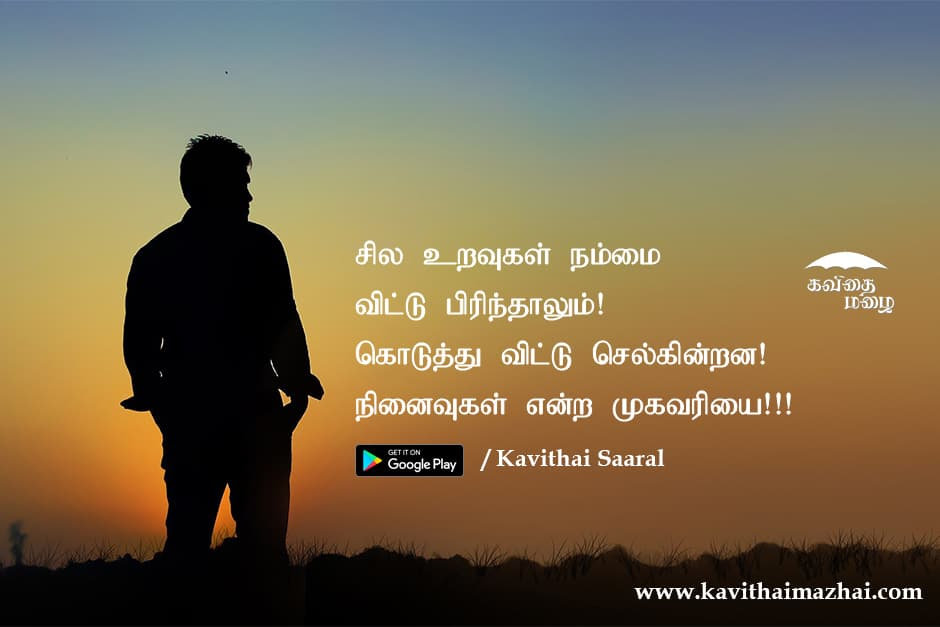 "Tamil On Twitter Kadhal Mannan Gemini: Kavithai On Twitter: ""tamil Kadhal Kavithaigal, Tamil"