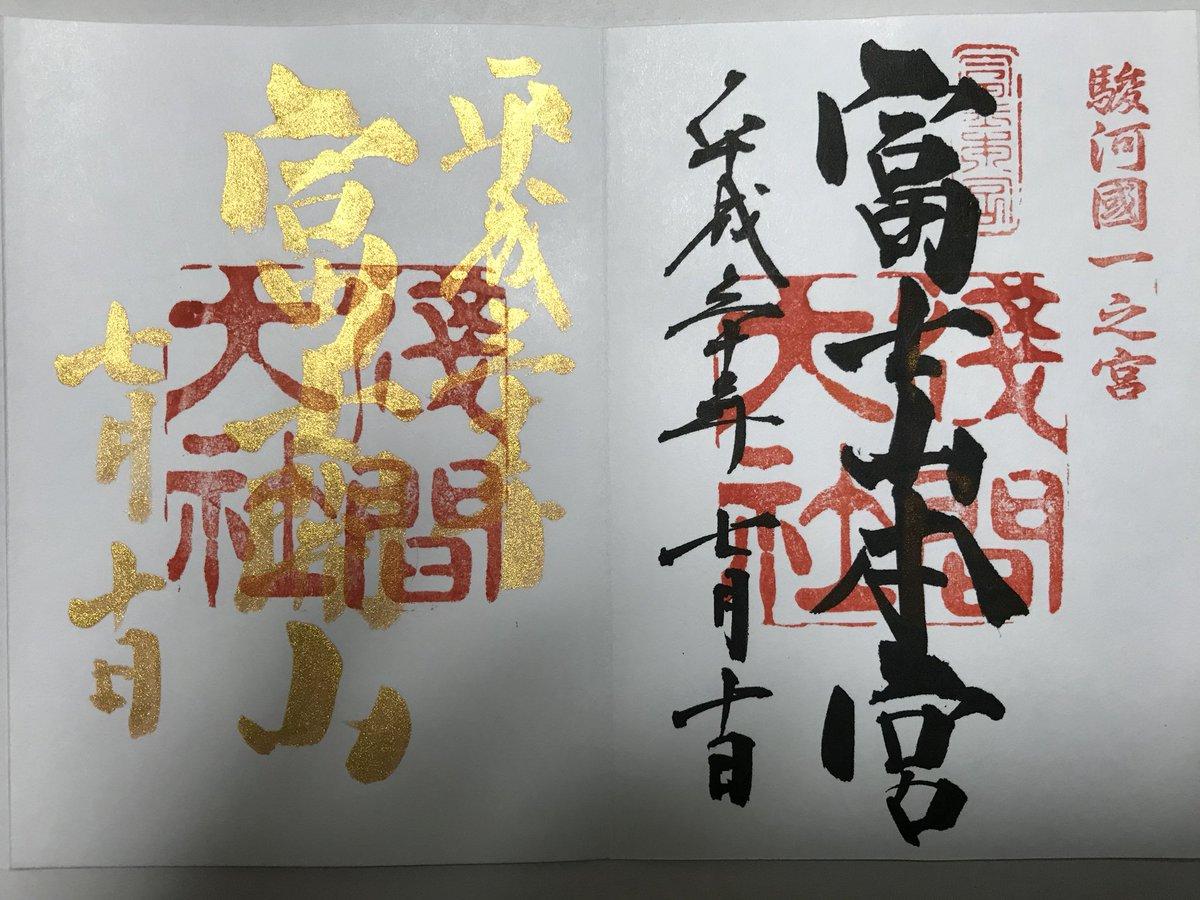 御朱印 大社 富士山 浅間 本宮