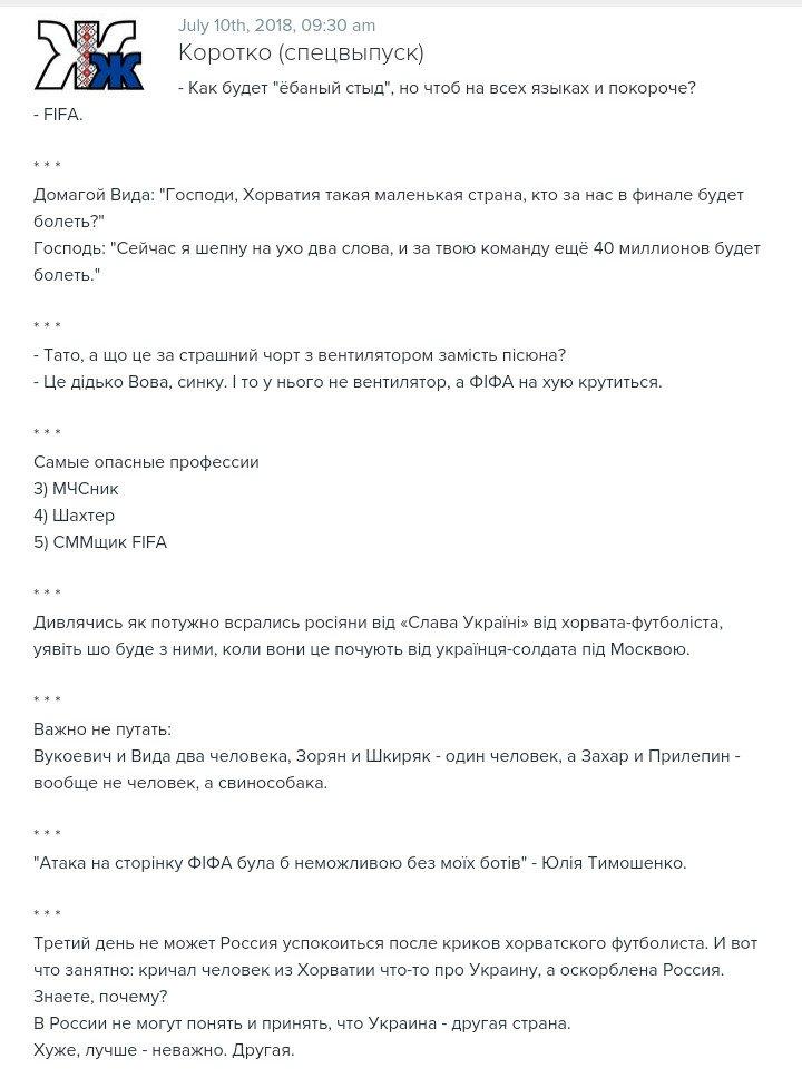 Объявлен сбор средств на выплату штрафа в 15 тысяч евро, который FIFA насчитала Вукоевичу - Цензор.НЕТ 2100