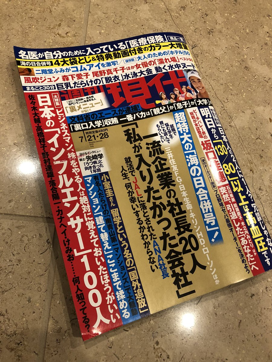 週刊現代さんの『これからの日本を変える若者のカリスマ20人』というリストに載ることが出来ました😎👊光栄です!はじめしゃちょーもいるね🐸記事の中の「所詮、ユーチューバーでしょ。ではもう済まない」って言葉が、嬉しかった。