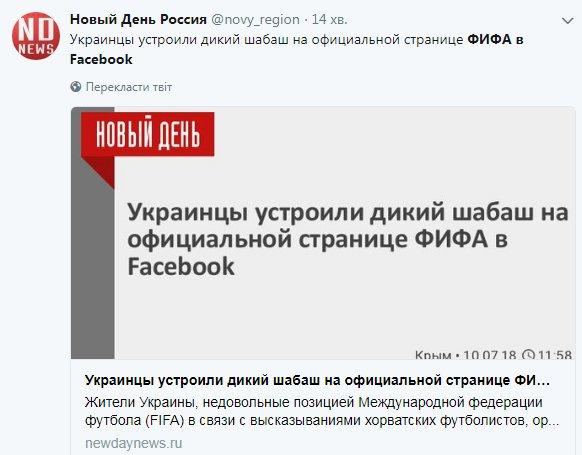 """""""Слава Україні!"""": FIFA відключила рейтинг сторінки у Facebook через масовий флешмоб українців - Цензор.НЕТ 4628"""