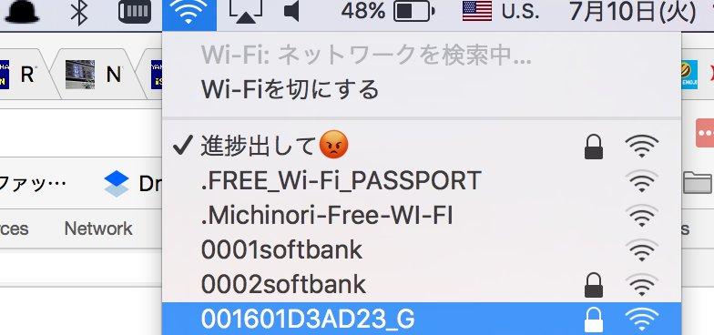 Wifiに怒られてる