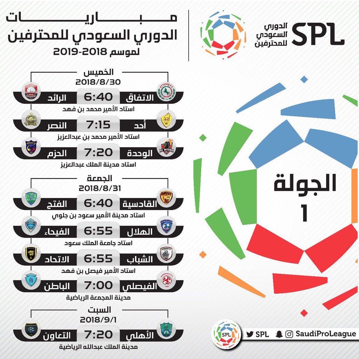 جدول مباريات الدوري السعودي للمحترفين 2018 2019 المعدل