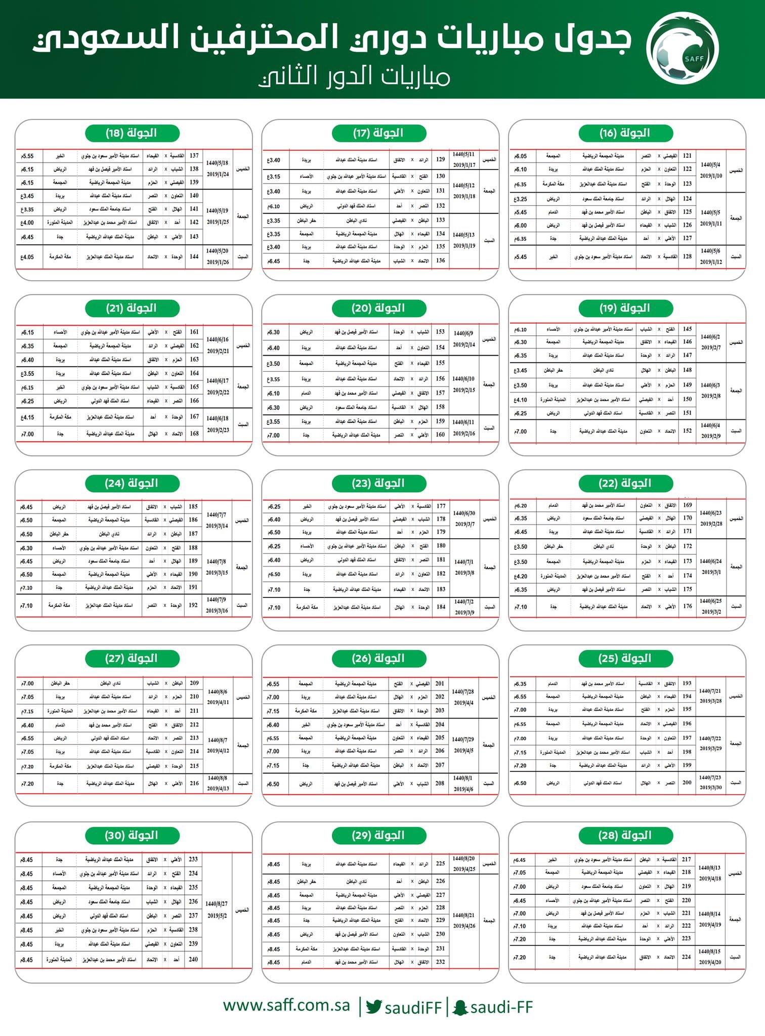 جدول مباريات دوري المحترفين السعودي