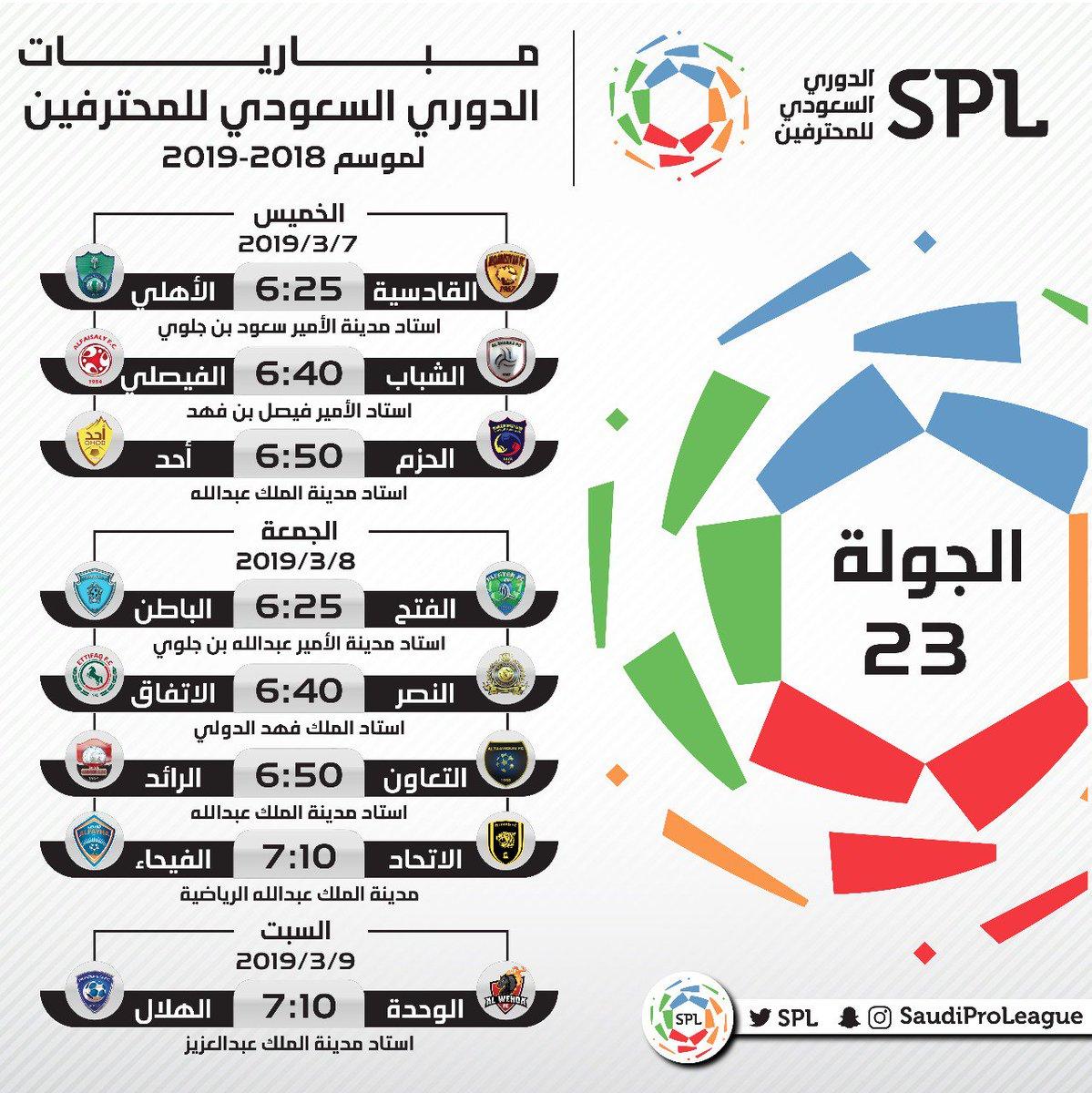 جدول مباريات الدوري السعودي للمحترفين 2018 2019 المعدل صباح مصر
