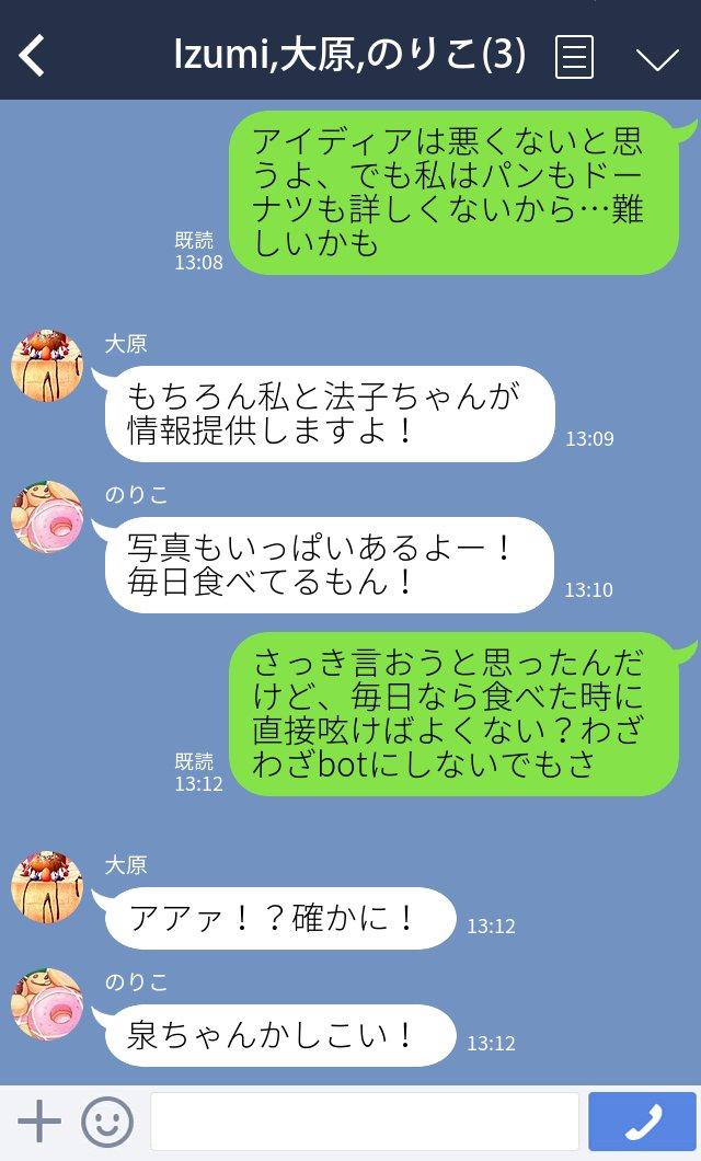大原みちる、椎名法子、大石泉がデレぽの例の機能について話したLINEです  #しんでれLINE