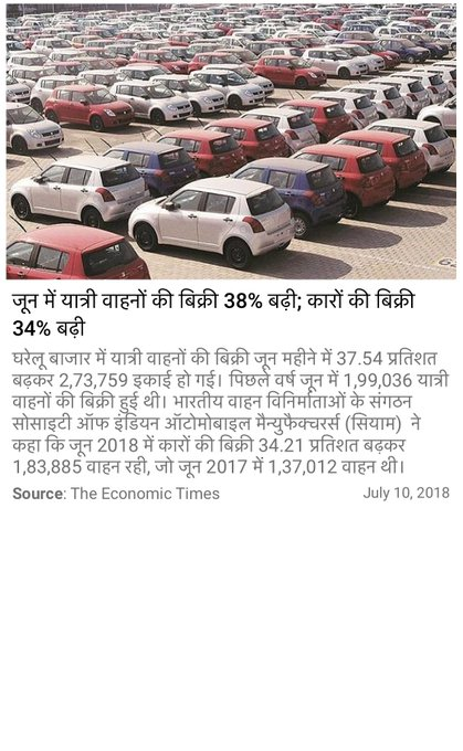 जून में यात्री वाहनों की बिक्री 38% बढ़ी; कारों की बिक्री 34% बढ़ी Фото