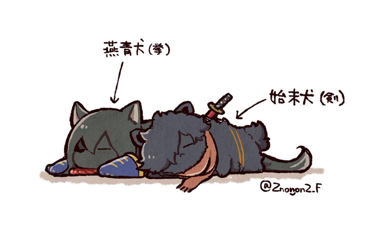 始末犬と○○犬 ※真名バレ注意