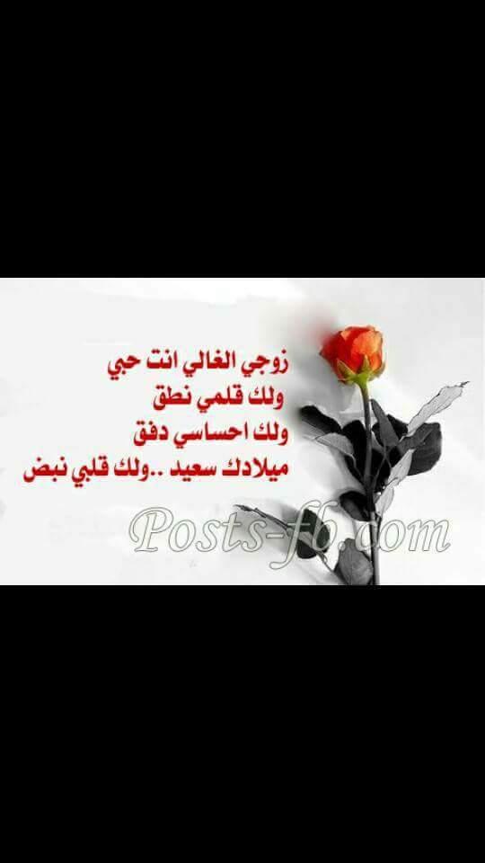 هبة العمري Twitterren اليوم عيد ميلاد زوجي حبيبي الغالي كل عام