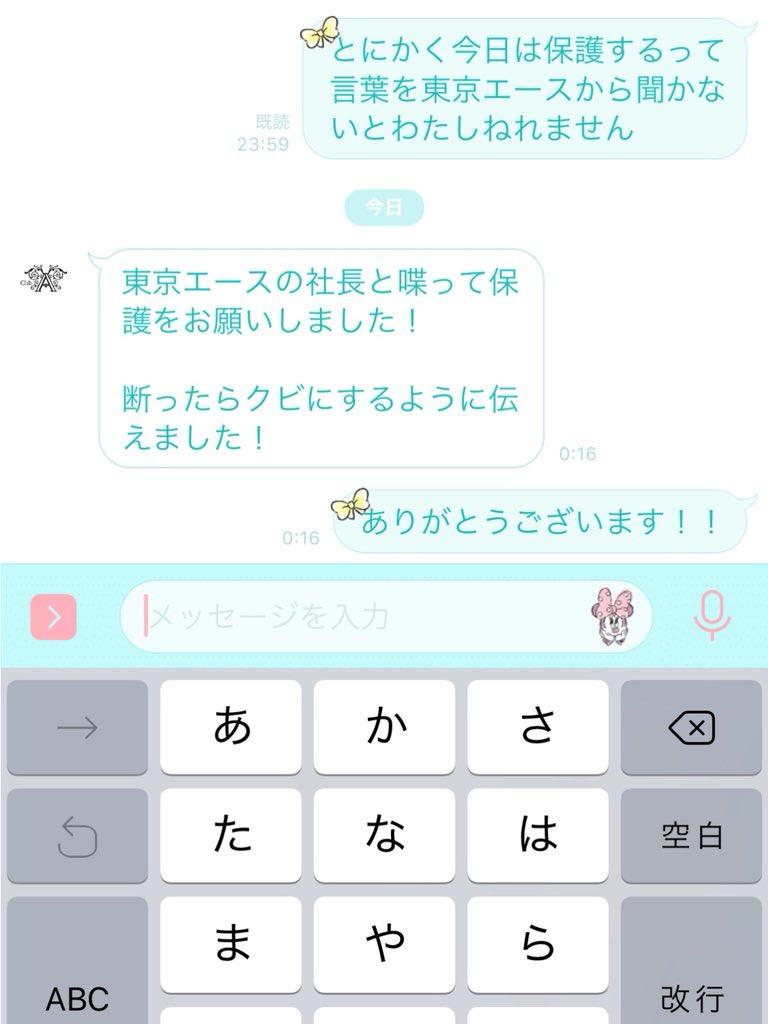 一華綾 画像,綾田社長から東京エースの社長に言ってもらえました。