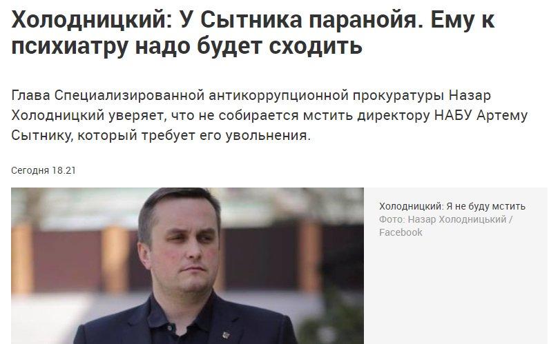 Холодницький заявив, що не піде у відставку на вимогу Ситника - Цензор.НЕТ 7588