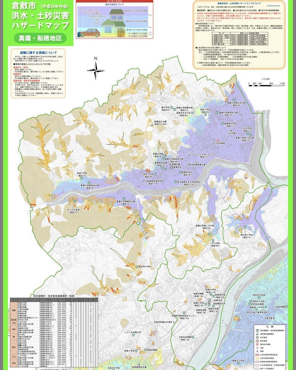 被災防止のためにハザードマップを見よう!自分の居住地を入れれば確認できるぞ!