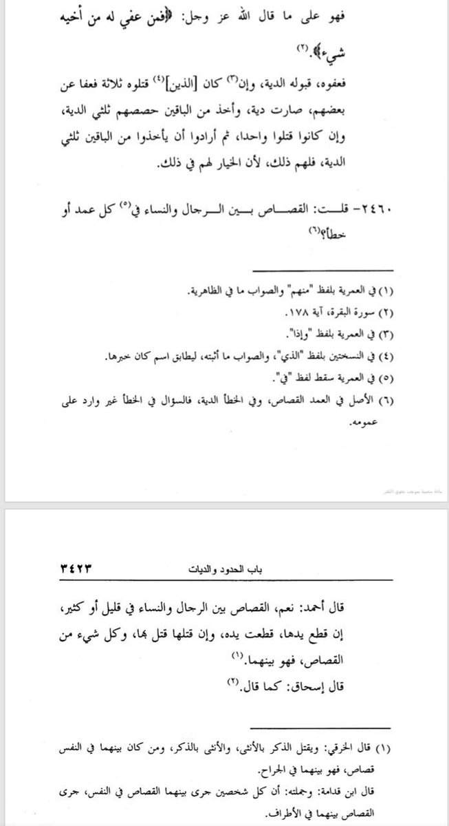 كاشط سلسلة مقلق حوار عن الحجاب بين 4 اشخاص Alterazioni Org