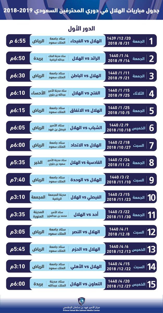 نادي الهلال السعودي No Twitter جدول مباريات فريق الهلال في