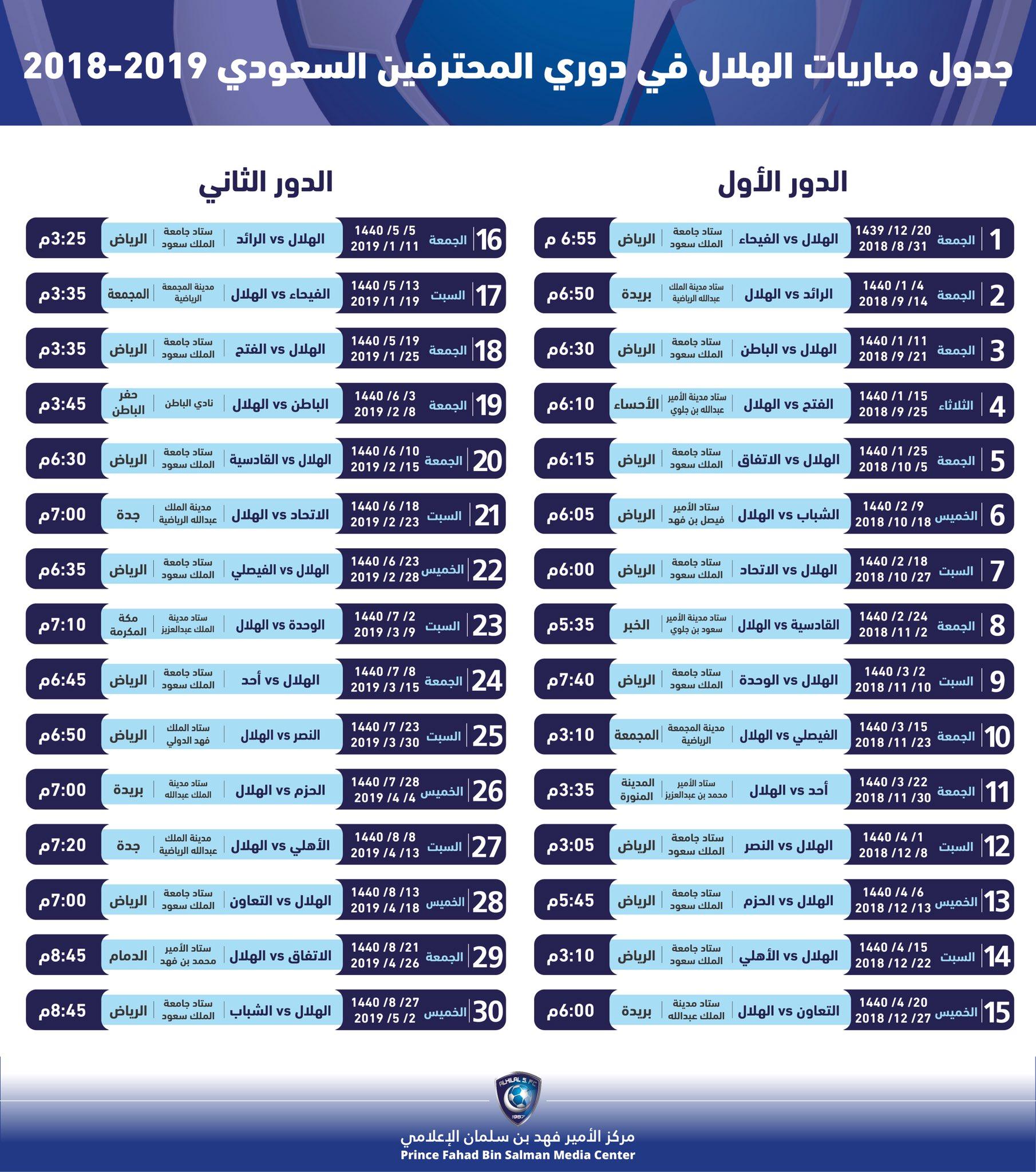 جدول مباريات الدوري السعودي الهلال