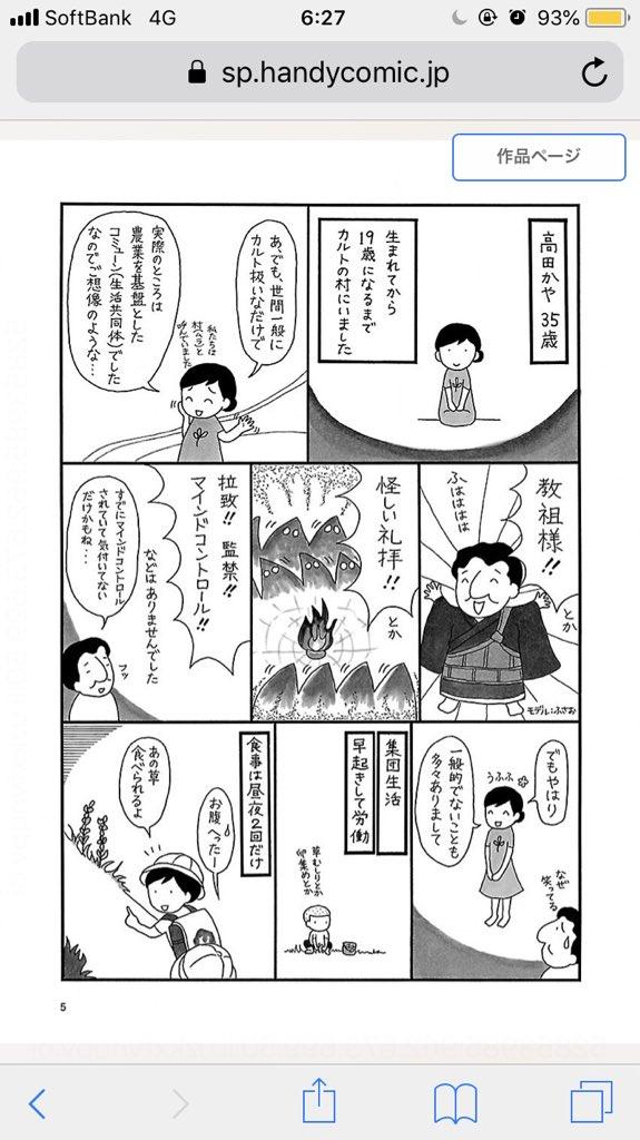 会 ヤマギシ ヤマギシ会の正体【カルトと言われる理由】