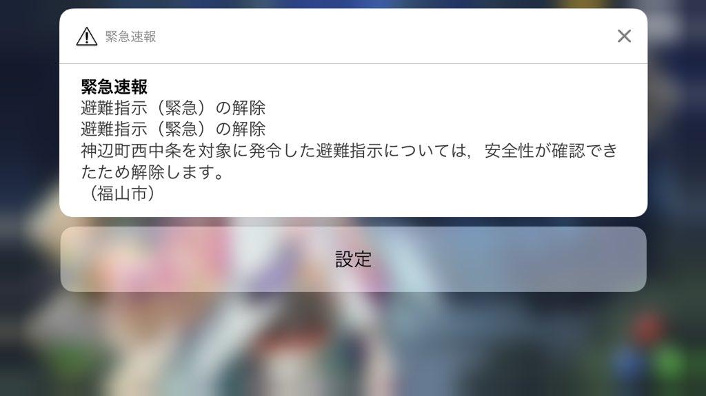画像,@sakura_kairou 何やろ…さっき、神辺は避難解除された https://t.co/sFoyYXcxe1。