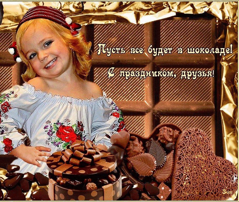 поздравления для сладкоежки представлены