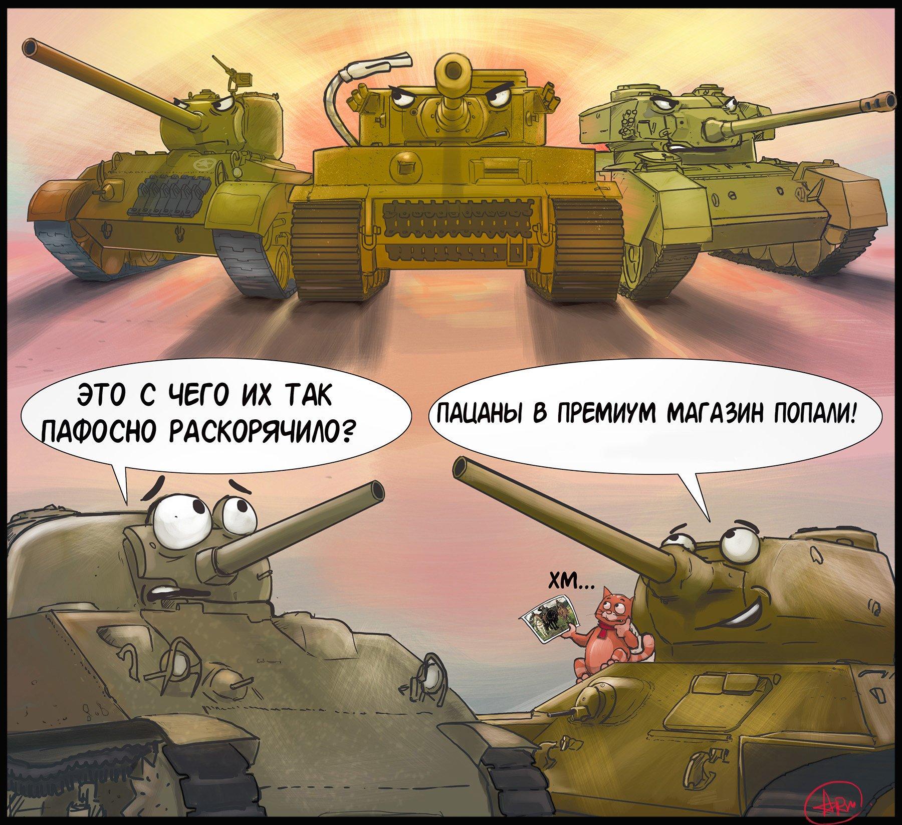 Картинки приколов про танки, скорпионы смешные красивые