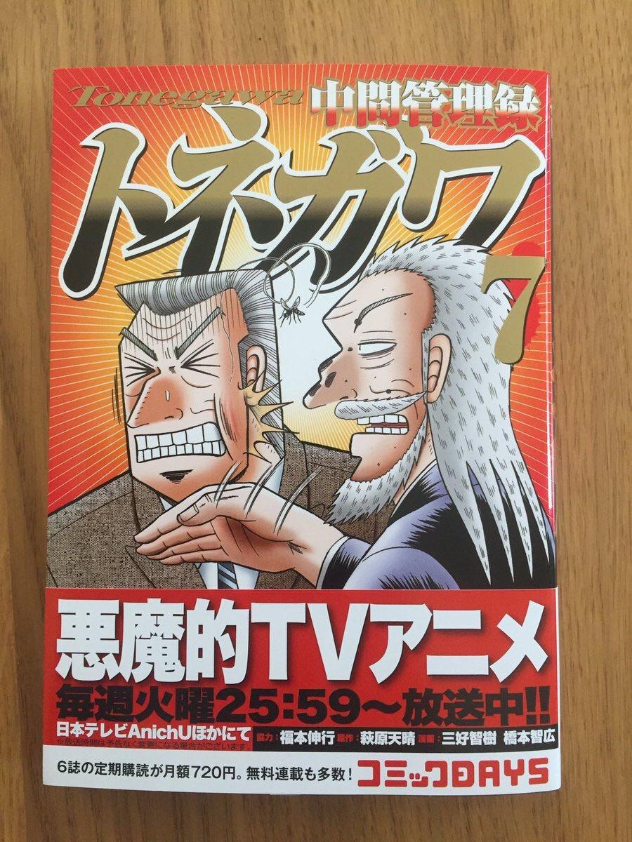 『中間管理録トネガワ』 コミック7巻が本日発売です‼️ 皆さん!是非😚‼️  #トネガワ