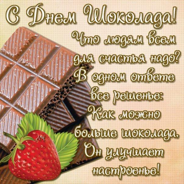 Открытки к всемирному дню шоколада, поздравления никах русском