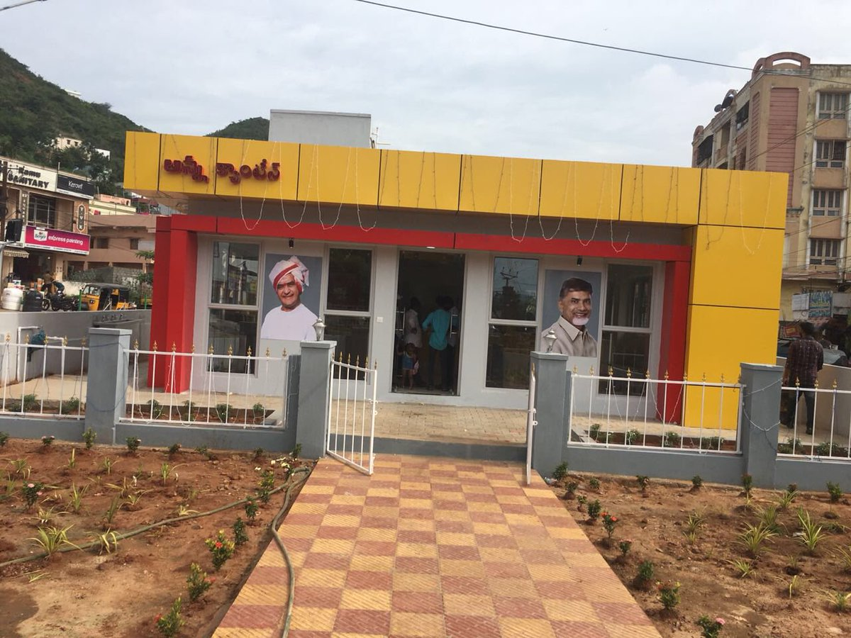 """After """"Amma"""" and """"Indira"""" canteens, """"Anna"""" canteens debut in Andhra, with subsidised lunch at Rs 5 only. @ncbn https://t.co/Nvb8tMDEW8"""
