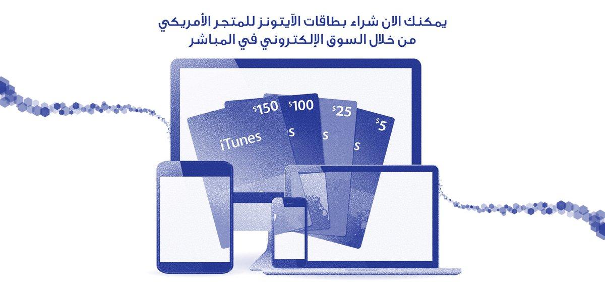 مصرف الراجحي Sur Twitter يمكنك الآن شراء بطاقات الآيتونز للمتجر الأمريكي من خلال السوق الالكتروني في المباشر حمل التطبيق الآن Https T Co Fgfa9qcwae Https T Co Mnmilqvg1r