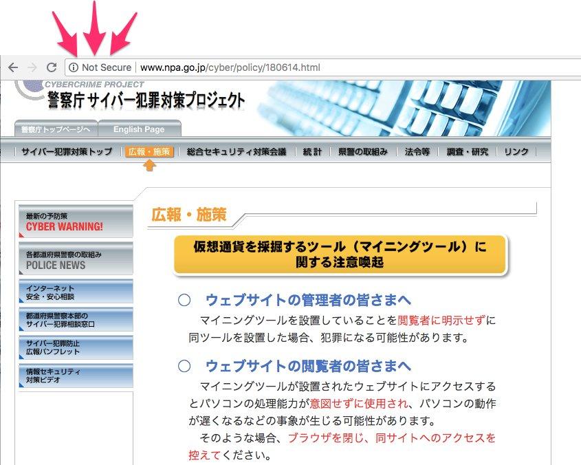 "Mariko Kosaka a Twitter: ""👀👀👀 @NPA_KOHO 警察庁のウェブサイトを ..."