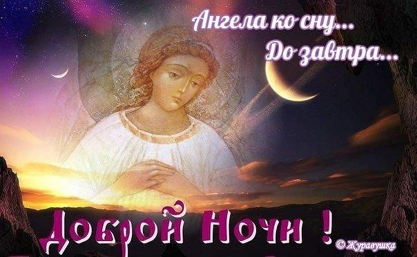 Картинки спокойной ночи ангела хранителя ко сну, гиф