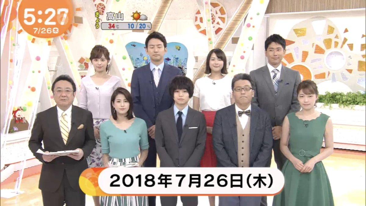 7/26「めざましテレビ」まとめ【...