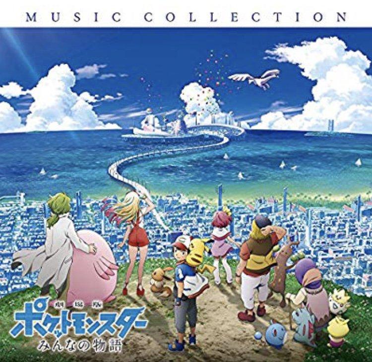 劇場版ポケットモンスター みんなの物語ミュージックコレクションに関する画像9