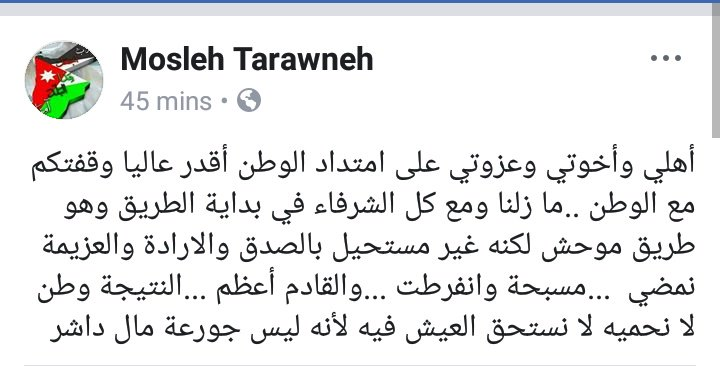 Al Karak City On Twitter الدكتور مصلح الطراونة ينشر على صفحته