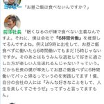 ZOZOの前澤社長の労働観が凄い!目からうろこの価値観に感動!