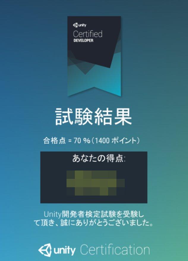 Hirokazu Yasuhara On Twitter I Passed The Exam Unity Certified