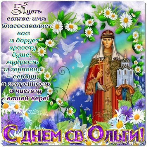 Картинки аву, картинка с днем святой ольги гиф