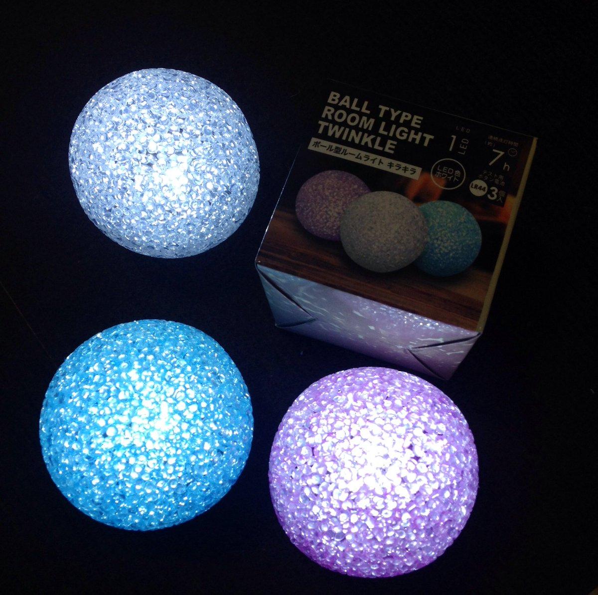 test ツイッターメディア - セリアのボール型ルームライトが可愛いくてキレイ!100円には見えない^^  #セリア https://t.co/FB9tEQoX6J