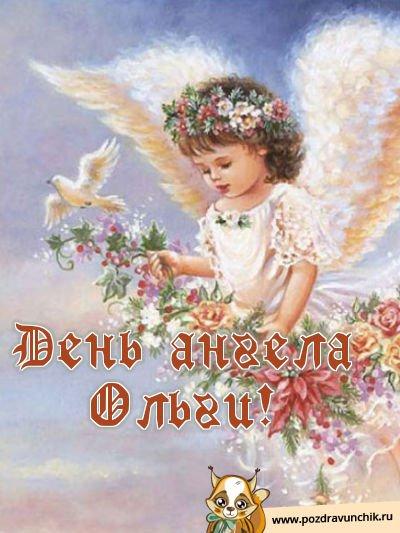 С днем ольги ангела картинки, открытка девочке годик