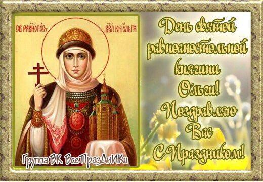 С днем святой ольги открытка поздравление, поздравления