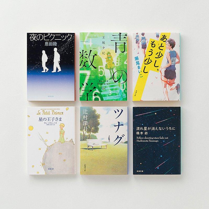 文 感想 夜 の ピクニック 読書