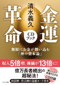 清水義久 金運革命CDブックに関する画像7